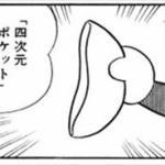 東北大、「ドラえもんの手」の開発に成功!???