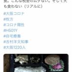 【画像】大阪の自宅療養者に配られる弁当(1500円)美味そうすぎワロタWwwwwwwwwwWwwwwwwwwwWwwwwwww