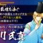 【ご依頼イラスト】うろ覚え御前試合 秘剣X 様☆今川氏真のイラスト