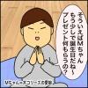 絵日記 プレゼントカード