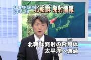 正恩氏「日本がミサイルを迎撃してきたら戦争だった」