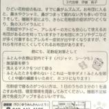『戸田市で68年間続く寝具店・眠りの専門店遊眠館ITO三代目嫁、伊藤純子さんのコラム 第8回「花粉症とふとん」』の画像
