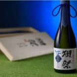 『ガンバ大阪×獺祭コラボ「獺祭 純米大吟醸 磨き二割三分 ガンバ大阪30周年記念ボトル」発売!』の画像