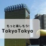 『もっとTokyo 分かりにくい事まとめ | ゴーツー東京、東京割りの分かりにくい事・注意点まとめ 2020.10.25 10.27更新』の画像