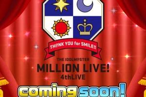 【グリマス】イベント「TH@NK YOU for SMILE!!」告知!上位報酬はシアターアイドル37名!