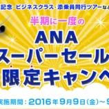 『ANA ビジネスクラスがビックリ価格で販売中』の画像