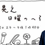 『【日曜のへそ】土田さん『欅共和国 2018』を訪れた感想を語る!休業中のメンバーにも触れる!』の画像