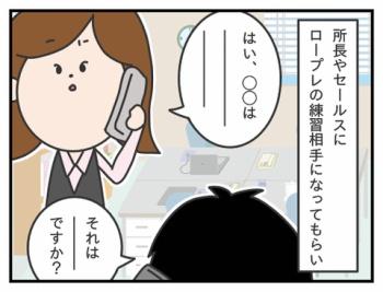 68. 社内ロールプレイングコンテスト⑦