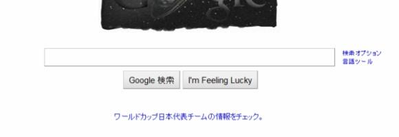 【超速報】GoogleのTOPがはやぶさ 今日帰ってくるよ。