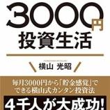 『はじめての人のための3000円投資生活 - 横山光昭』の画像