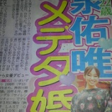 『深夜の超速報!!!元欅坂46今泉佑唯が妊娠!!!YouTuberワタナベマホトと結婚へ!!!!!!!!!!!!』の画像