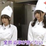 『【欅坂46】『けやかけ』渡辺、長沢のパン屋修行 放送内容に苦情が殺到していたことが判明・・・』の画像
