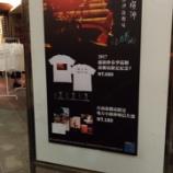 『【台南旅】盧廣仲クラウドルーのライブにファンじゃないのに行く』の画像