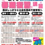 『★春期講習 最新情報2/27更新』の画像