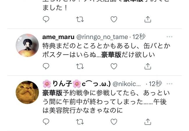 Switch「刀剣乱舞無双」、25日開始の豪華版予約に女性ユーザーが殺到!!!売り切れ続出に