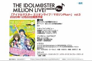 【ミリオンライブ】ミリオンライブマガジンプラスvol3本日発売!