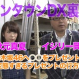 『【乃木坂46】ダウンタウンDX『イジリー岡田が乃木坂46へ変態プレゼントwww』』の画像
