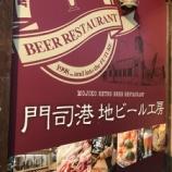 『門司港地ビール工房』の画像
