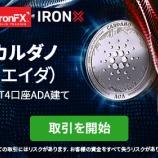 『180カ国、120万以上のトレーダーが利用中の大手ブローカーIronFXが仮想通貨取引所「IRONX」を運営していることに注目!』の画像