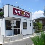 『加寿屋 香芝店@奈良県香芝市上中』の画像