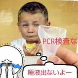 『名古屋ウィメンズマラソンの為にPCR検査を受けてきた (;^ω^)』の画像