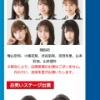 【朗報】NMB48、明日の沖縄ライブを無料生配信することが決定!!!