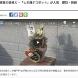 『岡崎のデコポットアーティストshoco「しめ縄デコポット」は、注文殺到で完売!!』の画像