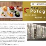 『富士酢を使ったお寿司屋がオープンします 野菜寿しポタジエ』の画像