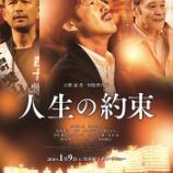 『富山県新湊が舞台の『人生の約束』早速観てきました』の画像