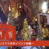 『香港彩り情報「2015年香港 ~クリスマス・年末イベント特集~」』の画像