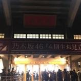 『【乃木坂46】『4期生お見立て会@日本武道館』無事終了!感想&レポートまとめ!!!』の画像