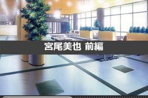 【グリマス】765プロ全国キャラバン編 宮尾美也ショートストーリー