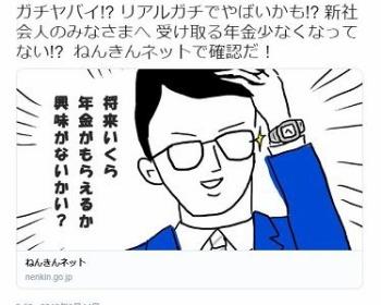 【日本年金機構Twitter炎上】「受け取る年金少なくなってない!?」イラストつきツイートに批判殺到!!(画像あり)