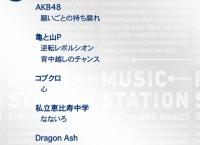 来週(5/26)のMステにAKB48出演!「願いごとの持ち腐れ」披露!