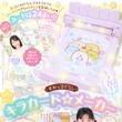 【速報】ぷっちぐみ 2021年 03月号 《特別付録》 すみっコぐらし キラカード☆メーカー