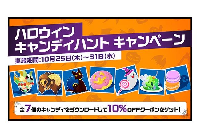 【PSストア】探し出せたら「10%OFFクーポン」プレゼントキャンペーン開催!!