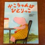 『ありそうでなかったこのテーマ│【絵本】201『かこちゃんはひとりっこ』』の画像