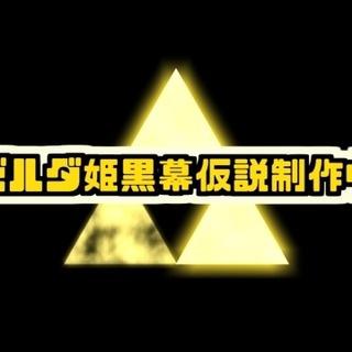 ゼルダ姫黒幕仮説研究所_calamity_zelda_Laboratory