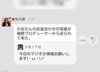 【SKE48】松村香織、マジすか4に出演確定