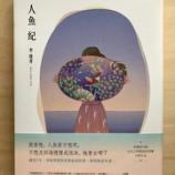 『【版権ご紹介】李維菁『人魚紀』(新經典文化、2019年)』の画像