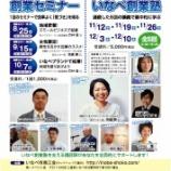 『【三重人必見】11月・12月は「いなべ創業塾」へ!江藤さんも水野さんも、若林さんも登場!!』の画像
