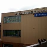 『戸田公園駅前行政センターにパスポートセンターの標識が取り付けられていました』の画像
