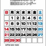 『【4月のお知らせ】』の画像
