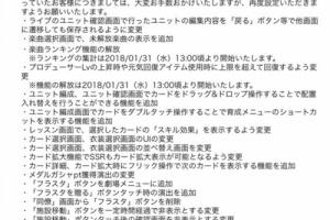 【ミリシタ】シアターデイズVer1.2.600が配信!