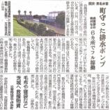 『(埼玉新聞)町守った排水ポンプ 戸田市の菖蒲川・笹目川』の画像