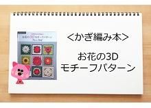 『【アップルミンツ】立体的なかぎ針編み! お花の3Dモチーフパターン (アサヒオリジナル)』の画像
