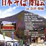 『日本そば博覧会のご紹介』の画像