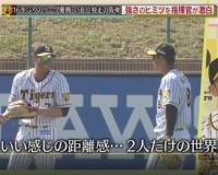 糸井「サトテル…お前ボンズになってたで」→矢野「聞いてブルっとなった。二人だけの世界がある」