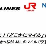 『JALどこでもマイルにJR九州のフリーきっぷと交換できるオプションが新登場。』の画像