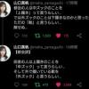 【元NGT48】山口真帆「ショック」